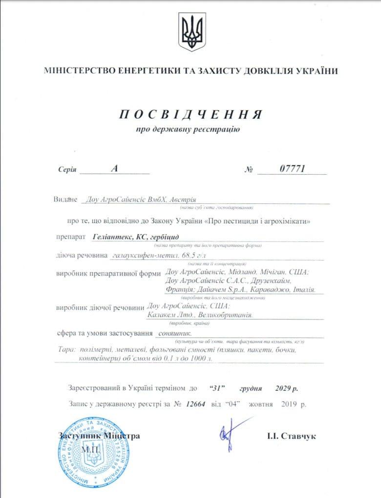 Гербицид Гелиантекс ( галауксифен-метил , 68,5 г/л )