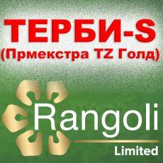 ТЕРБИ - S гербицид ( Примекстра TZ Голд 500 )