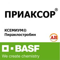 ПРИАКСОР фунгицид - Флуксапироксад75 г/л + Пираклостробин150 г/л