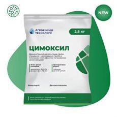 Фунгицид ЦИМОКСИЛ - от переноспороза 2,5 кг.