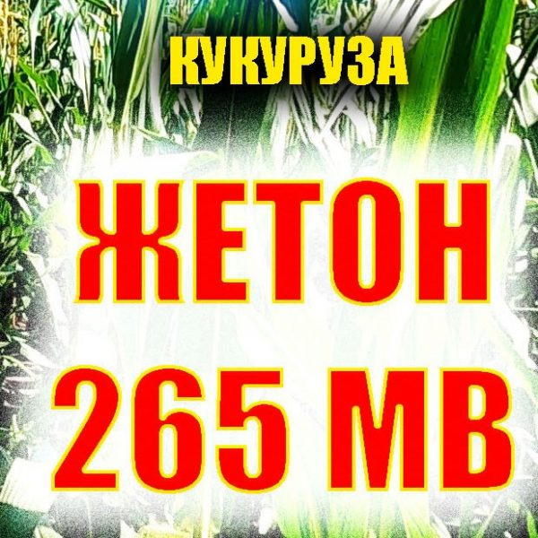 Гибрид кукурузы ЖЕТОН 265 МВ ФАО 260